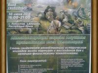 Мероприятия, посвященные Дню партизан и подпольщиков в с. Лучистое, г. Алушты