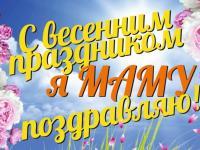 Праздничный концерт, посвященный 8 Марта