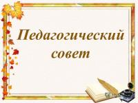 Педагогический совет № 1