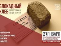 """Акция """"Блокадный хлеб"""""""