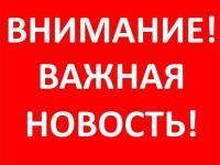 """Внимание! с 28.03.2020 г. по 05.04.2020 г. детский сад № 16 """"Барвинок"""" НЕ РАБОТАЕТ!"""