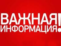 """Внимание! с 06.04.2020 г. по 30.04.2020 г. детский сад № 16 """"Барвинок"""" НЕ РАБОТАЕТ!"""