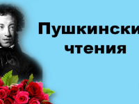 Пушкинские чтения 2020