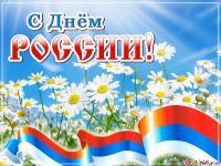 День России: конкурсы