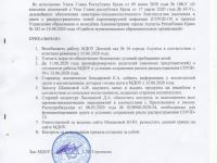 О режиме работы детского сада с 15.06.2020 г.