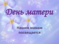 """Видео поздравление ко Дню Матери """"Маме милой, дорогой..."""""""