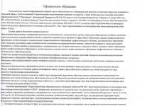 Всероссийская база образовательного потенциала субъектов Российской Федерации — 2021 год