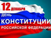 День конституции РФ — значимый праздник всей страны