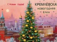 Трансляция общероссийской новогодней елки, проводимой в Государственном Кремлевском Дворце
