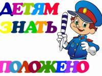 Инспектор по ПБДД в гостях у дошколят