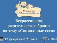 Всероссийское родительское собрание «Социальные сети»