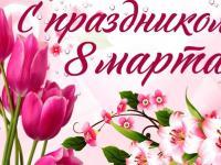 Утренники, посвященные 8 марта для наших любимых мам и бабушек