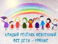 Неделя инклюзии в детском саду «Разные возможности -  равные права»