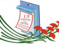 15 апреля - День освобождения города Алушты от немецко-фашистских захватчиков