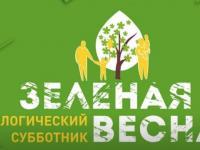 Всероссийский субботник 2021