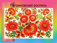 """Опыт работы """"Петриковская роспись"""""""