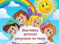Республиканский конкурс рисунков «Мир глазами детей - 2021»