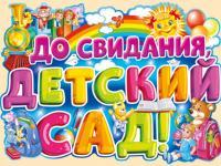 """Выпускной в подготовительной группе """"Подсолнушек""""- 2021"""