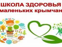 Участие в конкурсе «Школа здоровья маленьких крымчан» - 2021.