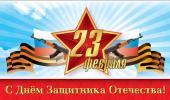 Расписание мероприятий, посвященных Дню защитника Отечества