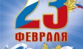 Спортивные мероприятия к 23 февраля