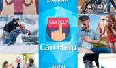 Приложение Can Help