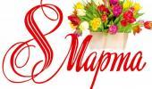 Расписание утренников, посвященных 8 Марта