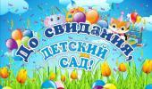 """Онлайн выпускной в подготовительной группе """"Колокольчик"""""""