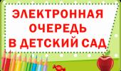 Списки детей, направленных на зачисление с 01.09.2020