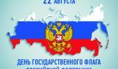 С Днём государственного флага России